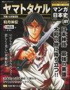 週刊 マンガ日本史 改訂版 101号 ヤマトタケル