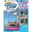 空から日本を見てみようDVDコレクション 第32号