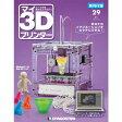マイ3Dプリンター再刊行版 第29号