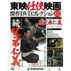隔週刊東映任侠映画傑作DVDコレクション 第62号 続兄弟仁義