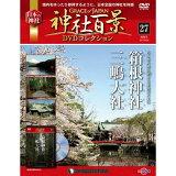 神社百景DVDコレクション第3号
