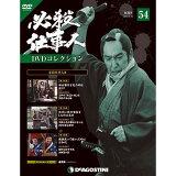必殺仕事人DVDコレクション創刊号