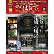 神社百景DVDコレクション 第29号 阿蘇神社/藤崎八旛宮