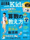 AERA with Kids 2017夏号