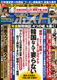 週刊ポスト 9/13号