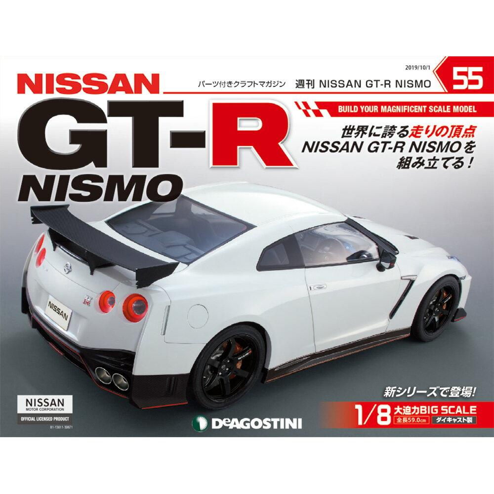 本・雑誌・コミック, 付録つき NISSAN GT-R NISMO 552