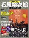 石原裕次郎シアター DVDコレクション   57 戦争と人間 第一部