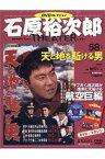 石原裕次郎シアター DVDコレクション   58 天と地を駈ける男