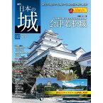 日本の城 改訂版 第143号  会津若松城 デアゴスティーニ