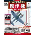 第二次世界大戦 傑作機コレクション 第96号 日本海軍 特殊攻撃機 愛知 晴嵐 「国籍偽装機」 デアゴスティーニ
