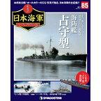 栄光の日本海軍パーフェクトファイル 第85号 海防艦占守型 デアゴスティーニ