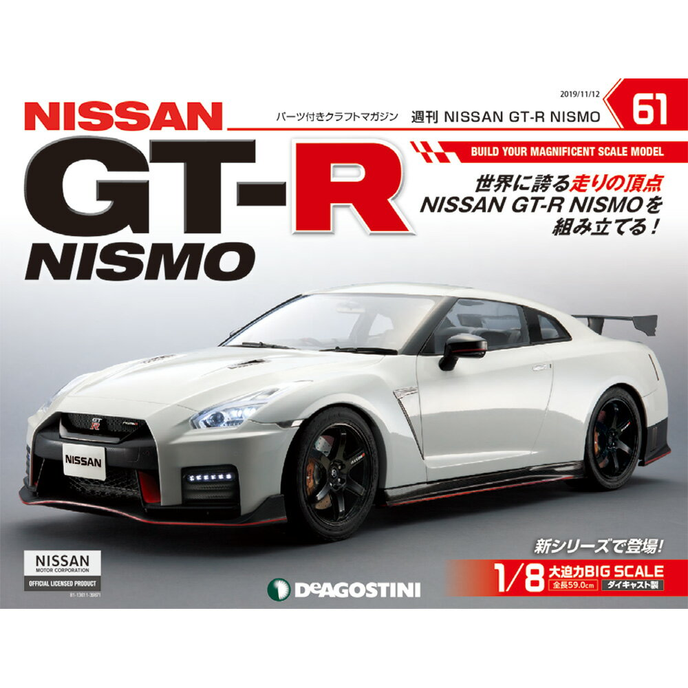 本・雑誌・コミック, 付録つき NISSAN GT-R NISMO 612