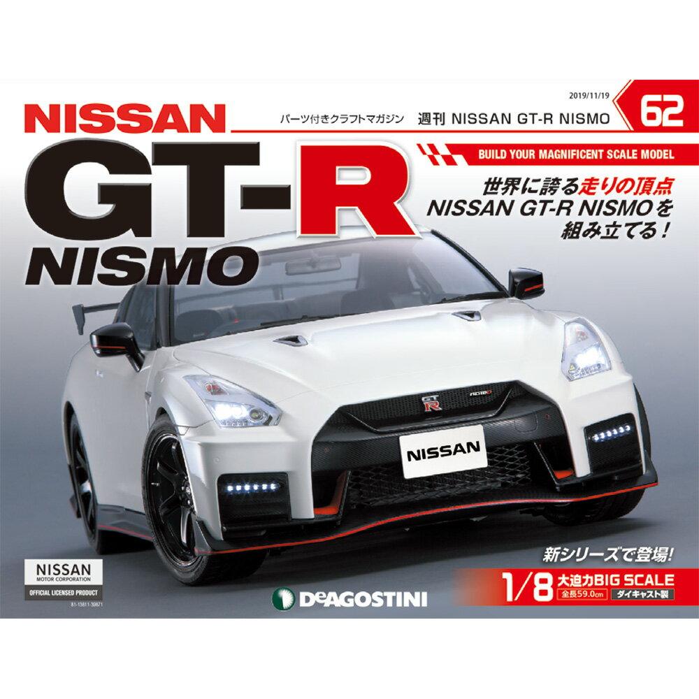 本・雑誌・コミック, 付録つき NISSAN GT-R NISMO 62