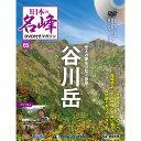 日本の名峰 DVD付マガジン 第65号 谷川岳 デアゴスティーニ