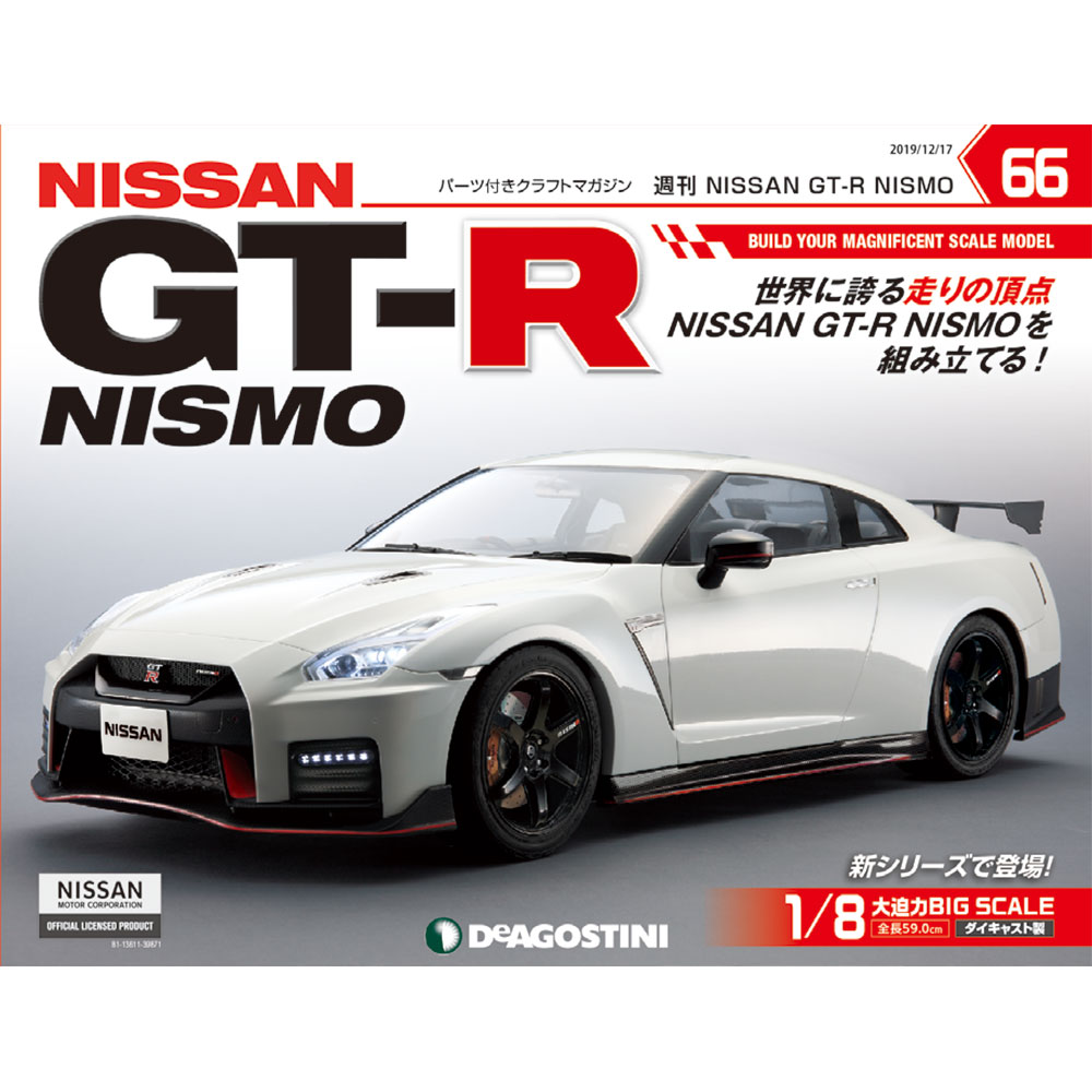 本・雑誌・コミック, 付録つき NISSAN GT-R NISMO 66