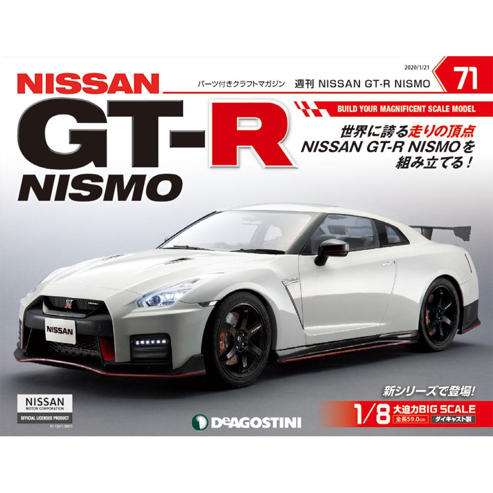 本・雑誌・コミック, 付録つき NISSAN GT-R NISMO 713