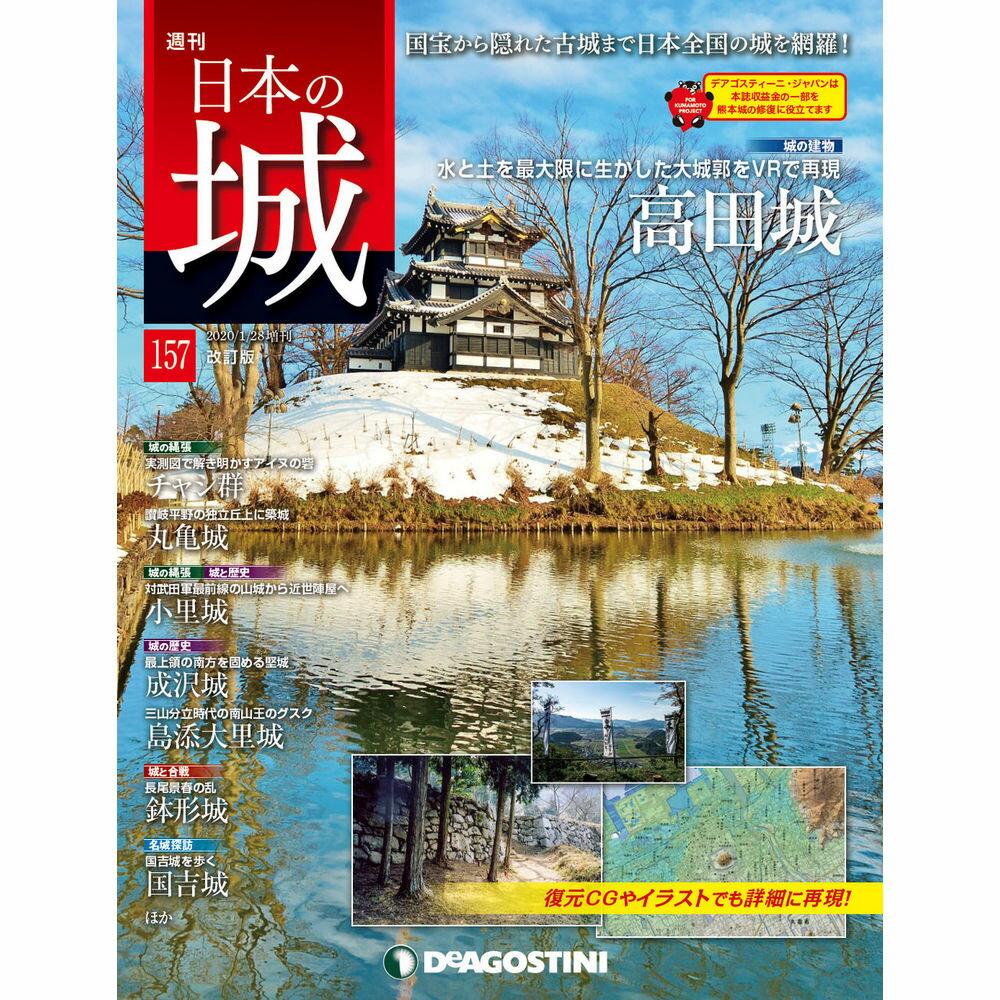 地理, 地理(日本)  157