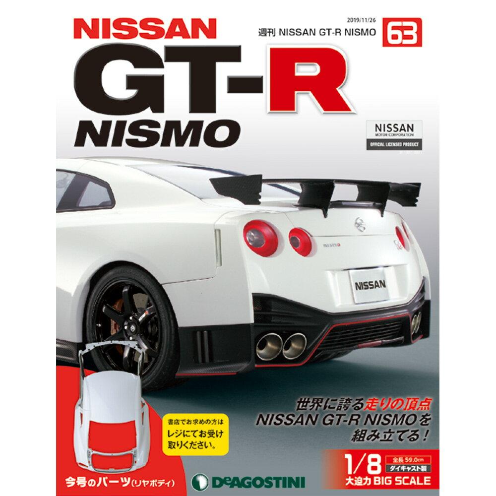 本・雑誌・コミック, 付録つき NISSAN GT-R NISMO 63