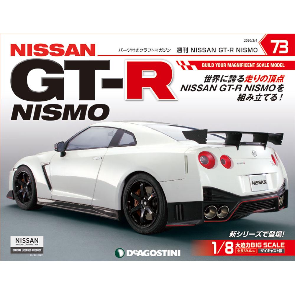 本・雑誌・コミック, 付録つき NISSAN GT-R NISMO 73