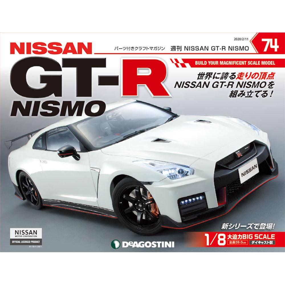 本・雑誌・コミック, 付録つき NISSAN GT-R NISMO 74