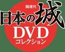 日本の城 DVDコレクション 第7号〜第12号