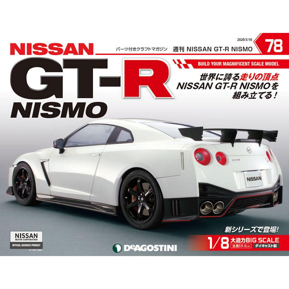 本・雑誌・コミック, 付録つき NISSAN GT-R NISMO 783