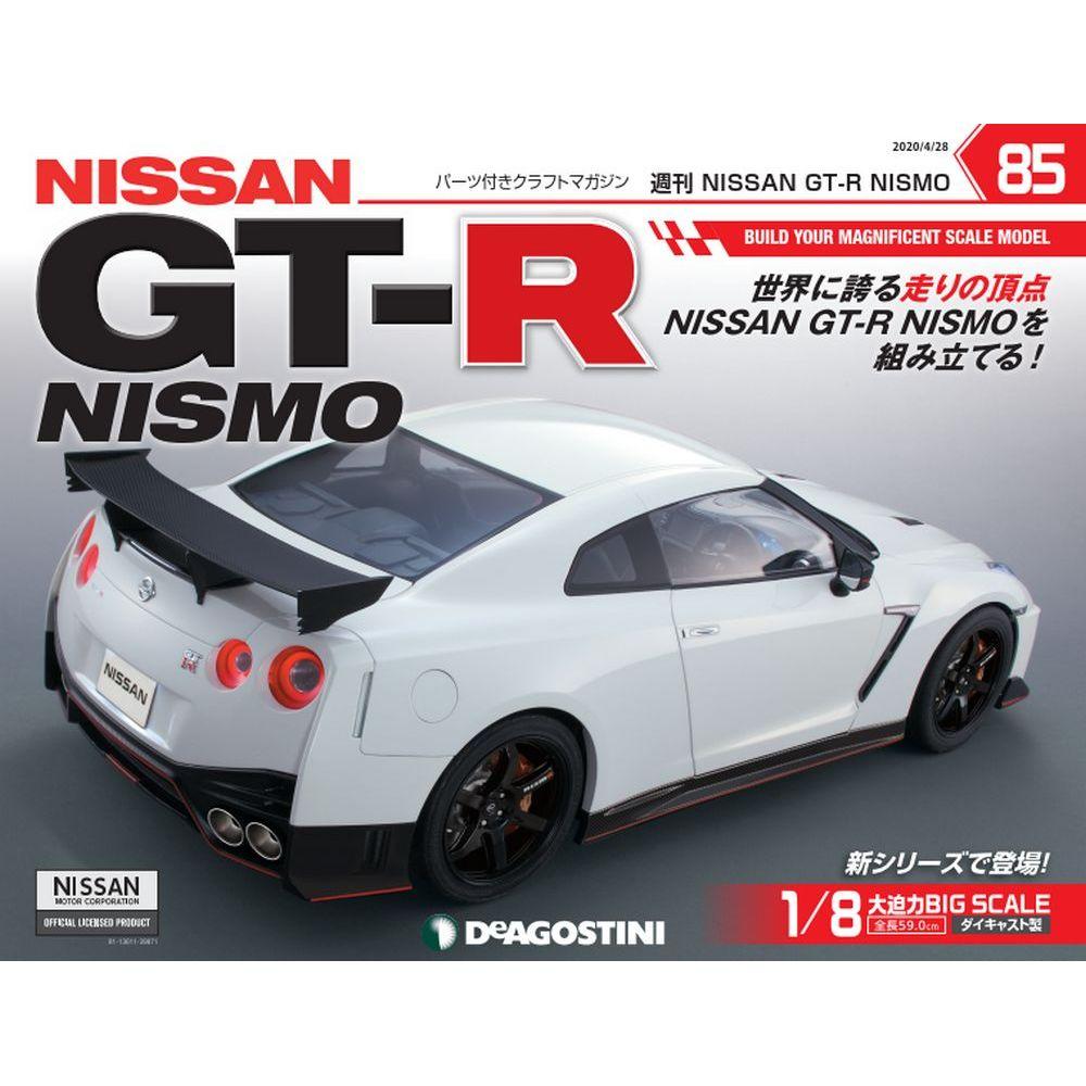 本・雑誌・コミック, 付録つき NISSAN GT-R NISMO 852
