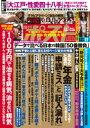 週刊ポスト 2019年  2/15・22合併号