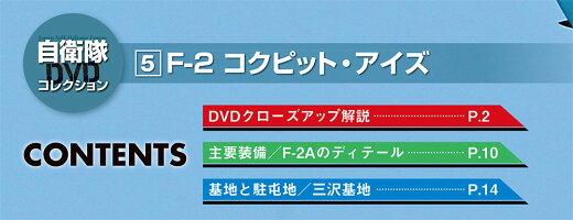 自衛隊DVDコレクション第3号