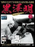 黒澤明DVDコレクション  31 馬