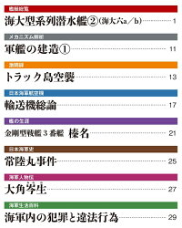 週刊栄光の日本海軍パーフェクトファイル46号空母龍驤