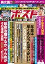 週刊ポスト 2019年 4/12号