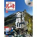 隔週刊 日本の名峰 DVD付マガジン 第51号 岩の祭壇戴く霊峰 金峰山