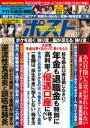週刊ポスト 2019年 4/26号