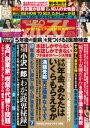 週刊ポスト 2019年 5/3・10合併号