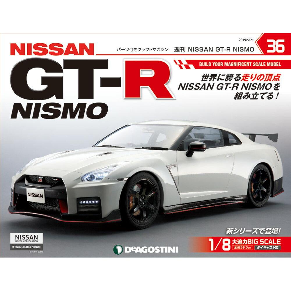 本・雑誌・コミック, 付録つき  NISSAN GT-R NISMO 36