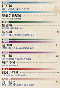 週刊日本の城改訂版第107号宇和島城天守(慶長期)