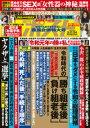 週刊ポスト 2019年 5/17・24合併号