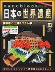 nanoblock®でつくる日本の世界遺産 18号