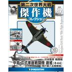 第二次世界大戦 傑作機コレクション 第87号 日本陸軍 戦闘機 中島 二式単座戦闘機 鍾馗(キ44) 「飛行第八五戦隊機」