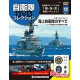 自衛隊DVDコレクション 第11号