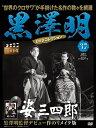 黒澤明DVDコレクション  37 姿三四郎