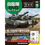 自衛隊DVDコレクション 第12号