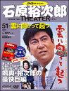 石原裕次郎シアター DVDコレクション   51 雲に向かって起つ