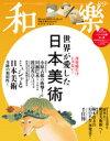 和樂 2019年 8・9月号増刊 バッグ付録なし版