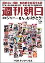 週刊朝日 2019年7月26日号 - 朗読社楽天市場店