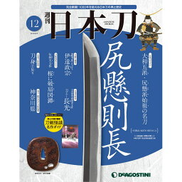 日本刀   第12号 デアゴスティーニ