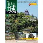 日本の城 改訂版 第136号  大洲城 デアゴスティーニ