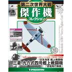 第二次世界大戦 傑作機コレクション 第93号 日本海軍艦上戦闘機 三菱 九六式艦上戦闘機 「蒼龍飛行隊機」
