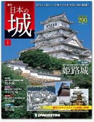 DeAGOSTINI コレクションデアゴスティーニ 週刊 日本の城 10巻1括